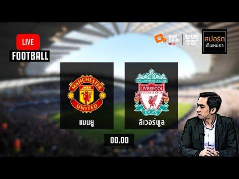 """ดูบอลสดกับ """"โค้ชโจ้"""" : แมนเชสเตอร์ ยูไนเต็ด 3-2 ลิเวอร์พูล เอฟเอคัพพากย์ไทย 24-1-64"""